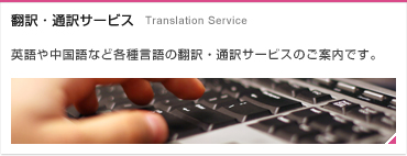 翻訳・通訳サービス